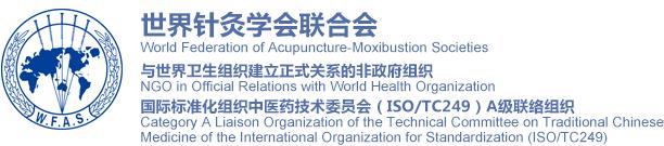 世界针灸学会联合会